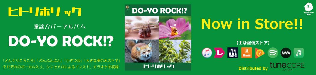 DO-YO ROCK!?