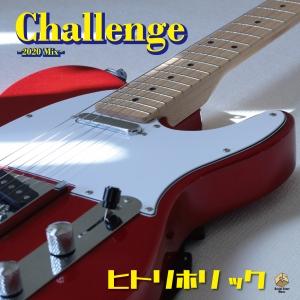 ヒトリホリック「Challenge (2020Mix)」