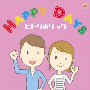 ヒトリホリック「Happy Days」