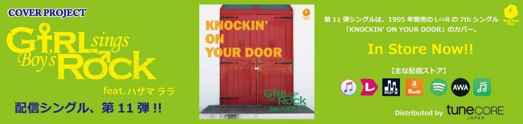 KNOCKIN' ON YOUR DOOR