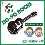 ヒトリホリック「DO-YO ROCKS ~どうようロック~」